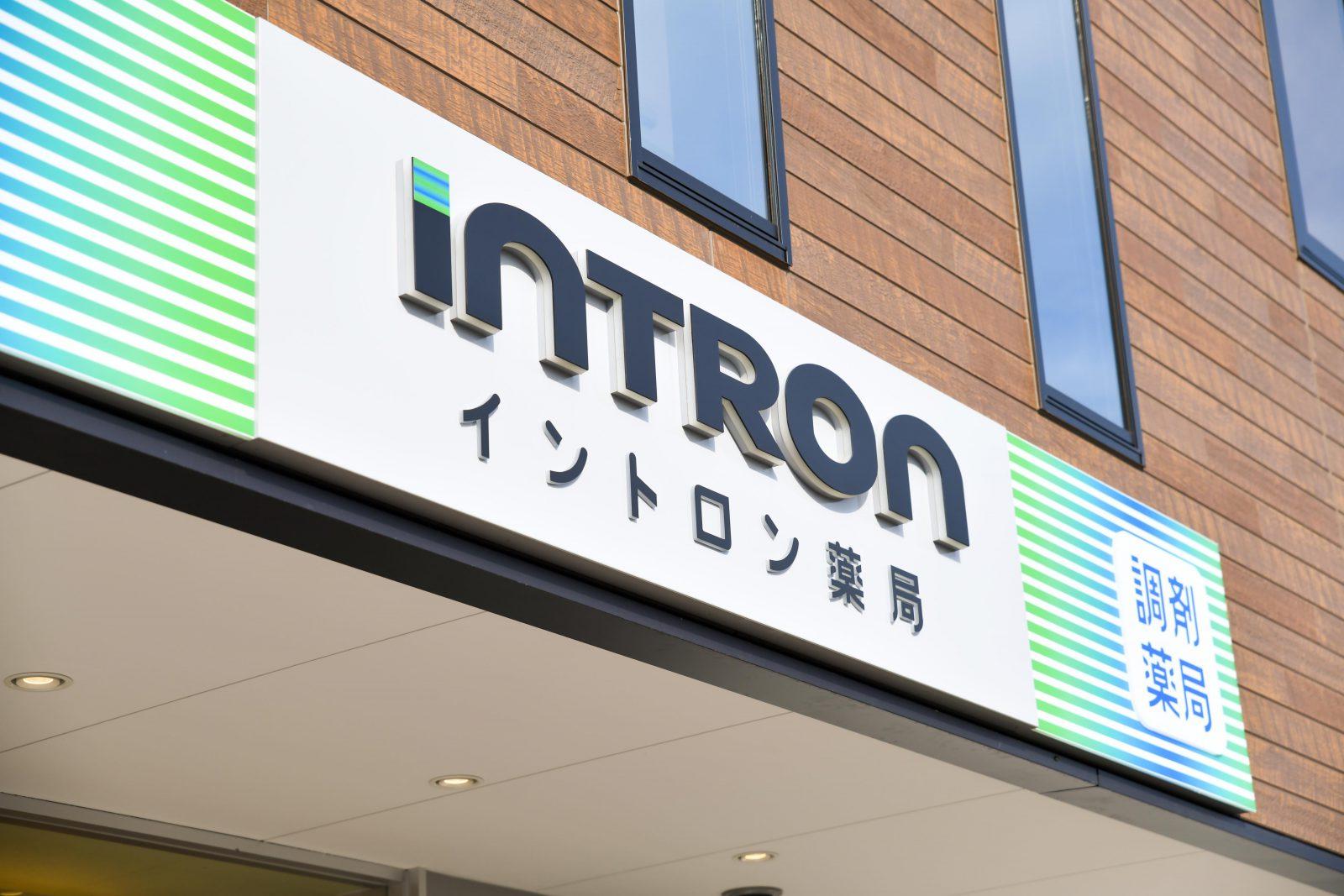 イントロン薬局 柏店
