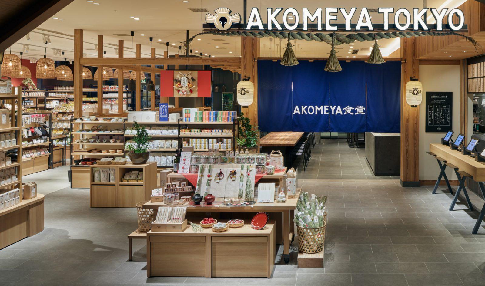 AKOMEYA TOKYO 渋谷東急プラザ